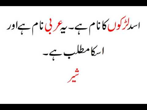 Asad Name Meaning In Urdu | Muslim Name Asad - смотреть