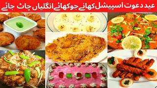 EID 1ST DAY LUNCH AND DINNER COMPLETE MENU 2020   YUMMY FOOD BY SARAH (URDU/HINDI)