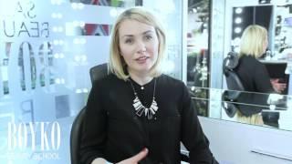 Отзыв выпускницы BOYKO BEAUTY SCHOOL Александра Витонская