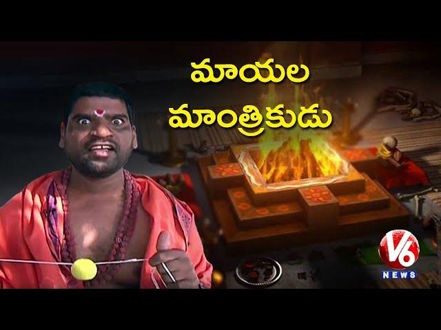 Bithiri Sathi As Exorciser   Performs Rituals To Save His Job   Teenmaar News