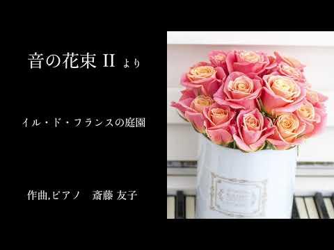 音の花束 II より イル・ド・フランスの庭園 作曲&ピアノ 斎藤友子 CDと楽譜購入できます