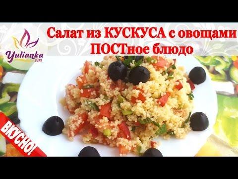 ВКУСНЕЙШИЙ Салат из КУСКУСА со свежими овощами. Постное блюдо!