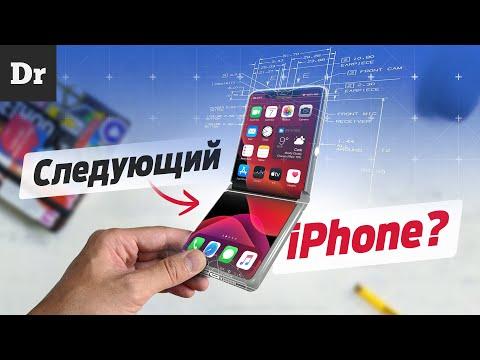 Собрали iPhone 12 из всех патентов Apple
