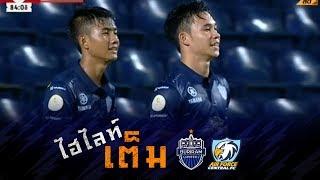 ไฮไลท์เต็ม TOYOTA THAI LEAGUE 2018 บุรีรัมย์ ยูไนเต็ด 5-0 แอร์ฟอร์ซ เอฟซี