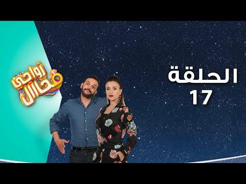 Zwaji Mouhal - Ep 17 زواجي محال - الحلقة