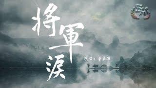 李袁傑 - 將軍淚『誰願與我渡千山赴黃泉?』【動態歌詞Lyrics】