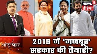 Aar Paar | Amish Devgan | राज्यों में चल रही है 'मारामारी', क्या 2019 में 'मजबूर' सरकार की तैयारी?