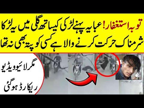 راولپنڈی میں عبایہ پہنے لڑکی کے ساتھ ڈکیت کی شرمناک حرکات :ویڈیو دیکھیں