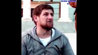 Чеченский прикол Рамзани 300 зуд ю бох