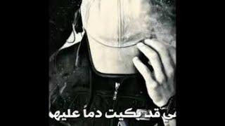 الهي قد بكيت دما عليهم - ناصر السعيد