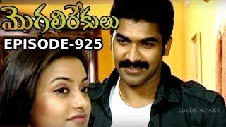 Episode 925 | 04-09-2019 | MogaliRekulu Telugu Daily Serial | Srikanth Entertainments | Loud Speaker