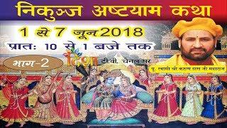 Sh. Nikunj Ashtyaa, Katha Day 2 By Swami Karun Dass Ji Maharaj On Disha Tv Channel