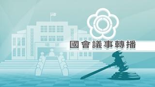 立法院國會頻道開播記者會 - 4K直播