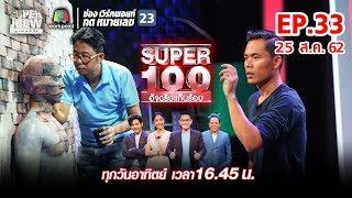 Super 100 อัจฉริยะเกินร้อย   EP.33   25 ส.ค. 62 Full HD
