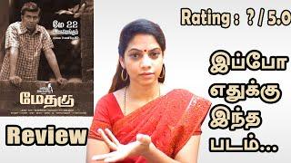 Methagu (2021) New Movie Review | T kittu | #methagu | Prabhakaran story | இப்போ எதுக்கு இந்த படம் ?