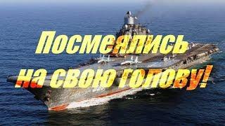 """""""Адмирал Кузнецов"""" посмеялся над кораблями НАТО"""