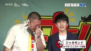 ジャガモンドケイダッシュステージパセワラVol.1~Satsuki~