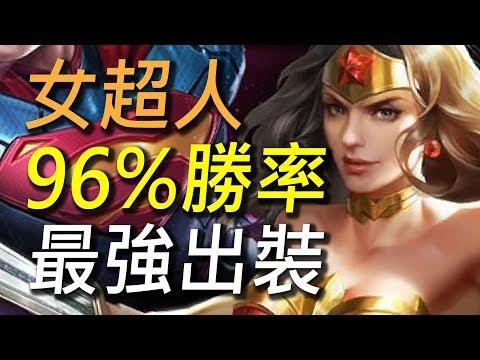 新英雄神力女超人搶先試玩體驗伺服器最強出裝!最強大招即將上市!