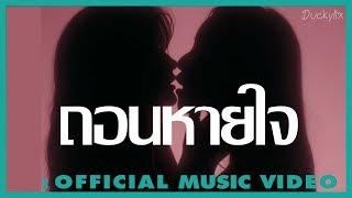 MILD   ถอนหายใจ [Official Lyrics Video]