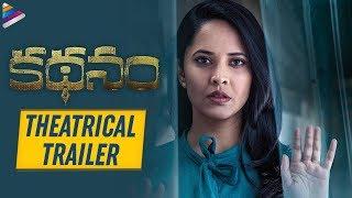 Kathanam Trailer