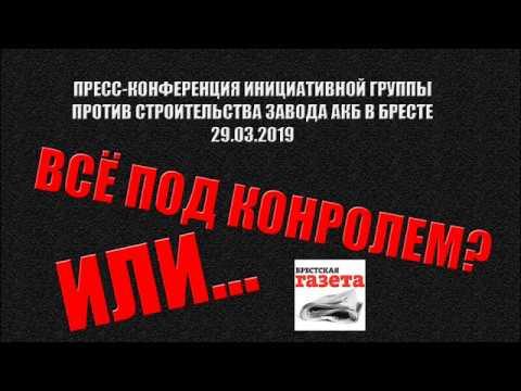 29.03.19 Пресс-конференция ВСЁ ПОД КОНТРОЛЕМ?