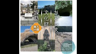 Kagoshima Cultural Property Exploration in the Osumi Area