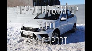 НОВАЯ ВНЕШНОСТЬ! Бампер от Юрол Xmug Sport для Lada Granta!