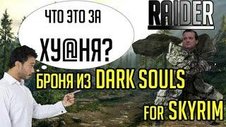 Броня из Dark Souls в Skyrim