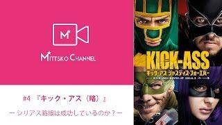 #4『キックアス略』「ヒット作の続編!シリアス路線は成功してるのかッ!?」