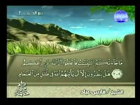 الختمة المرتلة الجزء ( 2 ) بصوت فارس عباد