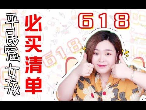 【618必买榜】贫民窟女孩不踩雷?!超划算的必败单品!