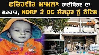 ਫਤਿਹਵੀਰ ਮਾਮਲਾ: ਹਾਈਕੋਰਟ ਦਾ ਸਰਕਾਰ, NDRF, DC, SSP ਤੇ SDM ਸੰਗਰੂਰ ਨੂੰ ਨੋਟਿਸ