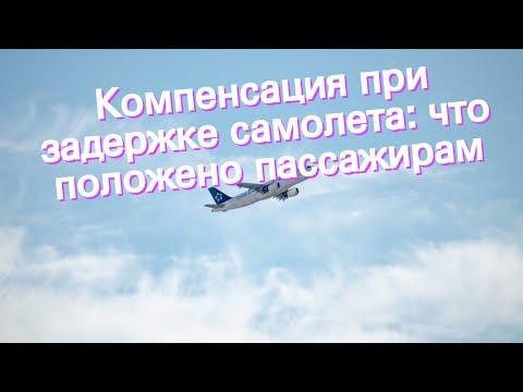 Компенсация при задержке самолета: что положено пассажирам