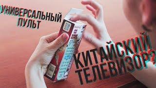 """Универсальный пульт HUAYU для CHINA TV RM-908 (6 кодов) от компании Интернет-магазин """"Ваш пульт"""" - видео"""