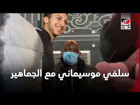 الجماهير تلتف حول موسيماني لالتقاط الصور أثناء تواجده بمباراة مصر والبرازيل