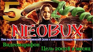 NEOBUX - Как заработать без вложений. Видеомарафон - Цель 2000$ в месяц!!! Часть 5. AdPrize .