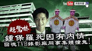 [嘉賓:黃澤鋒]鍾保羅死因有內情,回魂TVB錄影廠同事集體撞鬼!|異靈異靈 20年05月18日(第1節)