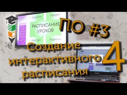 ПО #3 Делаем интерактивное расписание (часть 4)