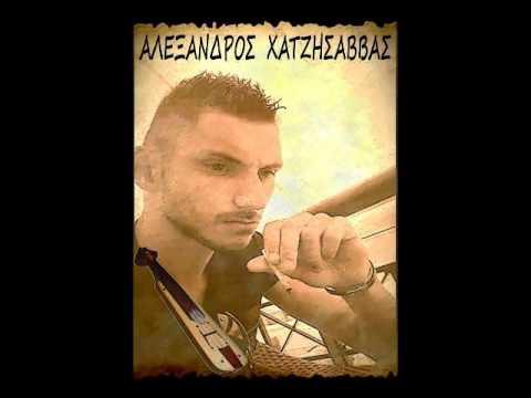 Αλέξανδρος Χατζησάββας - Τερέστεν τ' ομματόπα μου