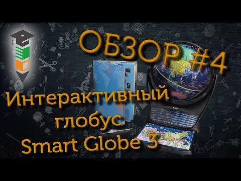 Обзор #4 Интерактивный глобус Smart Globe 3