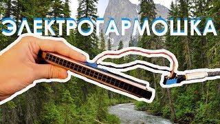 Сделал ЭЛЕКТРОГАРМОШКУ | губная гармошка с гитарными эффектами | пытаюсь научиться играть