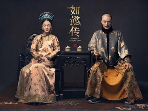 《如懿传》周迅, 霍建华领衔主演