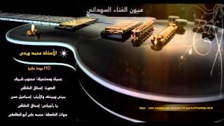 تحميل و مشاهدة محمد وردى - جميلة ومستحيلة | إلبوم MP3