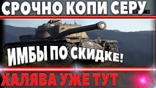 СРОЧНО КОПИ СЕРЕБРО ВОТ! ВРЕМЕННАЯ СВЕРХ ВЫГОДНАЯ АКЦИЯ WOT СТАРТУЕТ! СКИДКИ НА ИМБЫ world of tanks