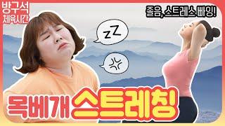 [운동뚱과 함께하는 방구석 체육시간] 4회 : 졸음, 소화불량 타파! 1등 탈환 스트레칭