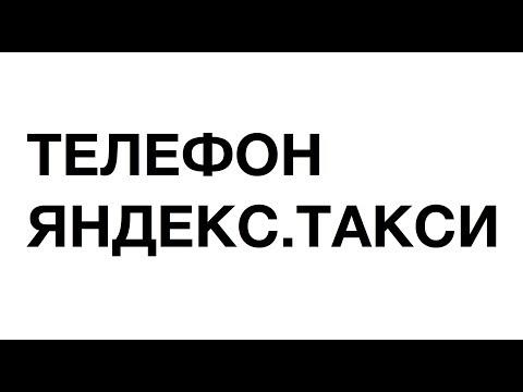 Как позвонить в поддержку Яндекс.Такси для водителей