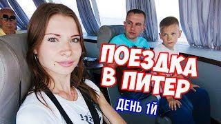 [ПИТЕР] Поездка в Петергоф на метеоре. Первый день в Санкт-Петербурге.