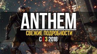 Anthem - Подробности с e3 2018, дата выхода [EA Play][PC, XBOX, PS4]