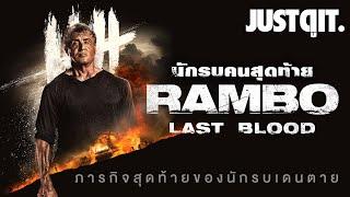 รู้ไว้ก่อนดู RAMBO 5: LAST BLOOD แรมโบ้ นักรบคนสุดท้าย (18+) #JUSTดูIT