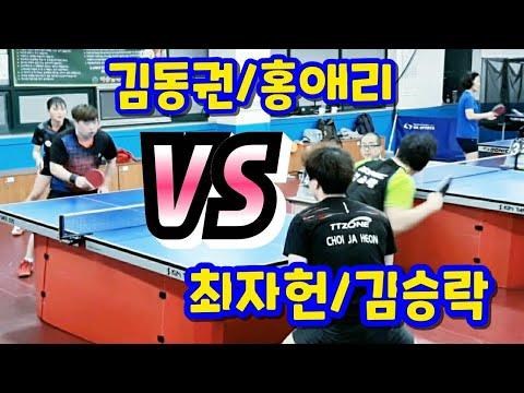 김승락/최자헌 vs 홍애리/김동권 (2020.03.15 여승일탁구클럽)
